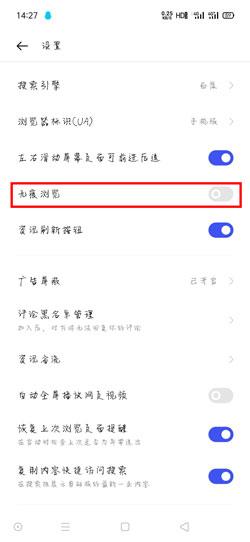 无痕 OPPOPhone没有痕阅读怎样配置-U9SEO