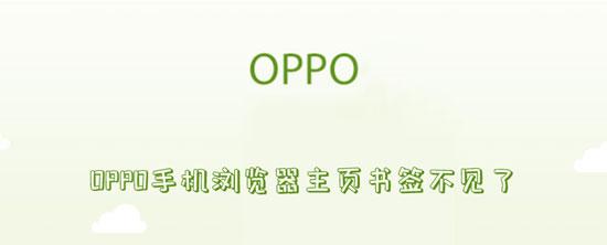 不见了 OPPOPhone阅读器主页书签没有睹了-U9SEO