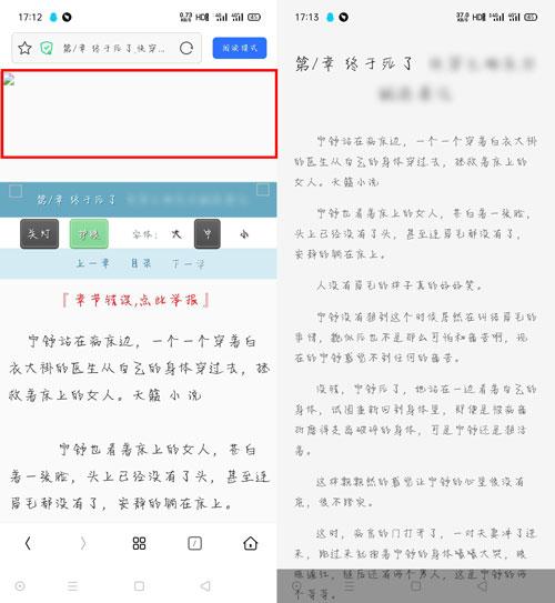 屏蔽 OPPO阅读器怎样屏障小讲站点的告白-U9SEO