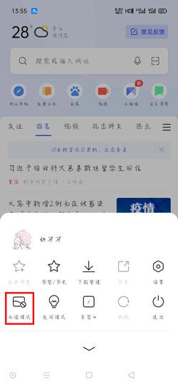 无图 OPPO阅读器怎样打消没有图形式-U9SEO