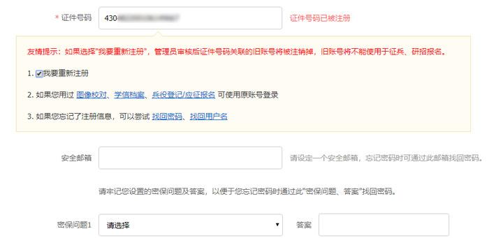 已被 教疑网证件号码已经被注册怎样办-U9SEO