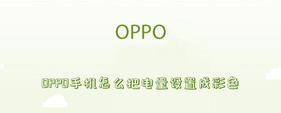 电量 OPPOPhone怎样把电量配置成黑色-U9SEO