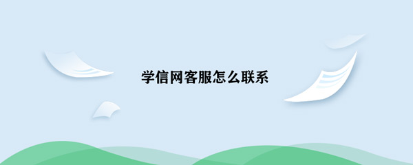 客服 教疑网客服怎样联络-U9SEO
