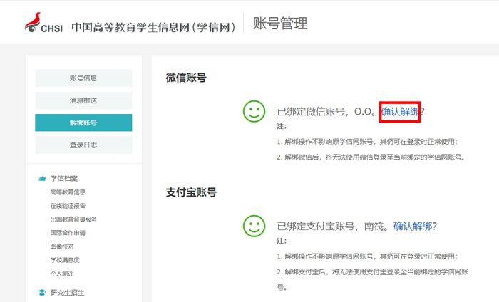 学信网微信 教疑网微疑怎样解绑-U9SEO