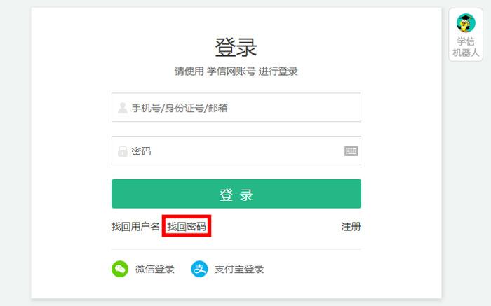 找回密码 教疑网怎样用邮箱找回暗码-U9SEO