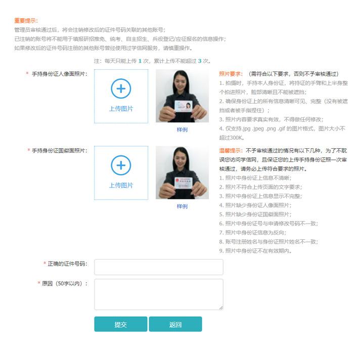 身份证号码 教疑网身份证号码怎样变动-U9SEO