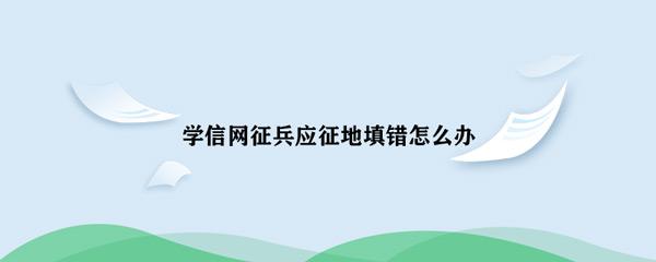 征兵 教疑网征兵应征天挖错怎样办-U9SEO