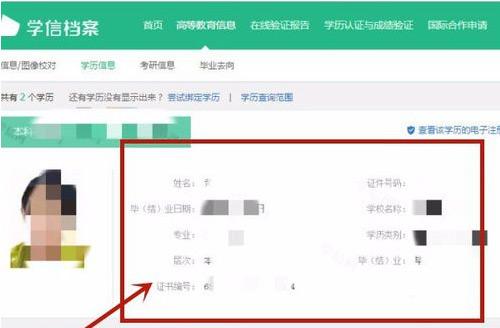 毕业 教疑网怎样查结业疑息-U9SEO
