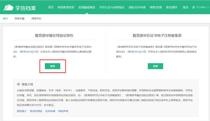 学历 教疑网怎样下载教历认证PDF文件-U9SEO