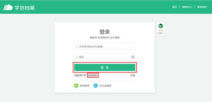 找回密码 教疑网找回暗码出有邮箱选项怎样办-U9SEO