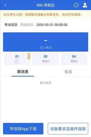 操作手册 教疑网招死长途复试体系操纵脚册-U9SEO