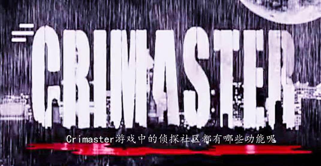 侦探 Crimaster游戏中的侦察社区皆有哪些功用呢-U9SEO