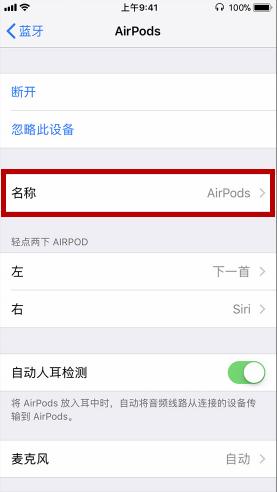 改名字 AirPods怎样更名字-U9SEO
