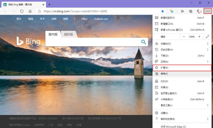 前沿科技信息篇:新版edge添加OneNote笔记扩展
