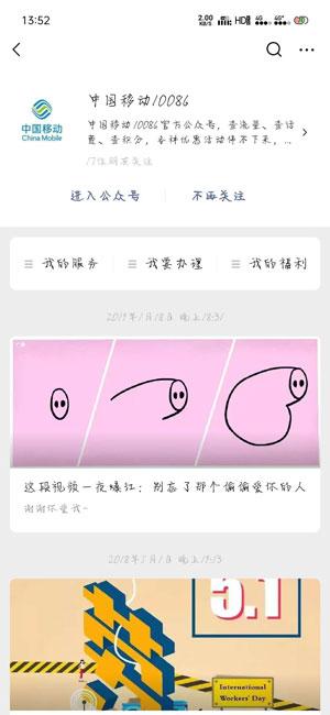 玩机教程:移动积分兑换话费怎么换 中国移动积分兑换话费教程