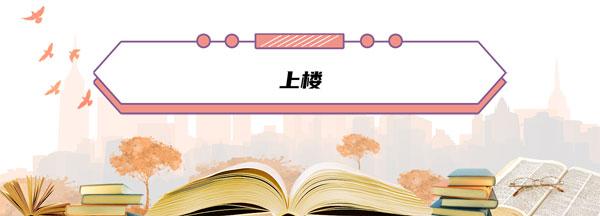 科技实时资讯:科技资讯:郭敬明上楼是什么意思