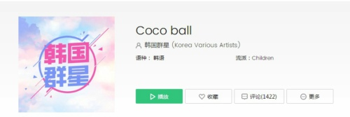 科技实时资讯:科技资讯:cocoball是什么歌