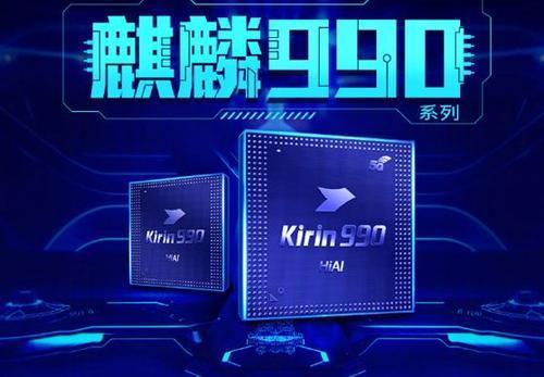 科技实时资讯:科技资讯:麒麟990处理器怎么样