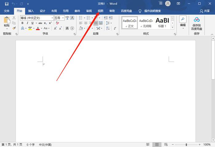科技知识:Word文档怎么显示标尺 Word文档中显示/隐藏标尺方法