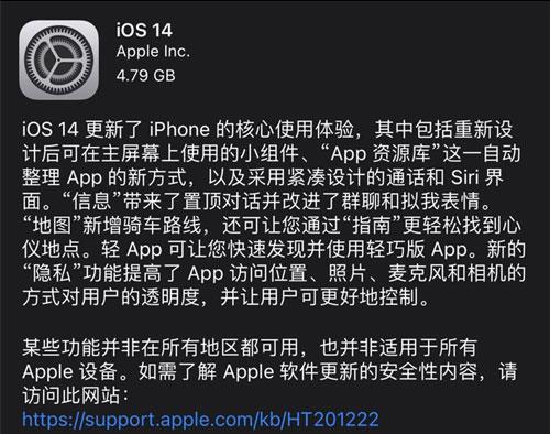 iOS14正式版推送时间是什么时候