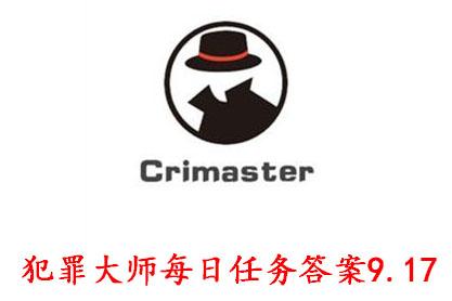 科技知识:犯罪大师每日任务答案9.17 Crimaster犯罪大师每日任务答案9.17