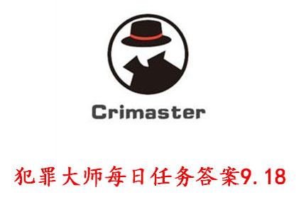 科技知识:犯罪大师每日任务答案9.18 Crimaster犯罪大师每日任务答案9.18