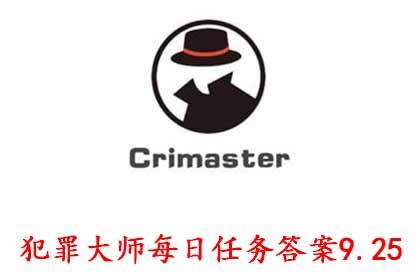 科技知识:犯罪大师每日任务答案9.25 Crimaster犯罪大师每日任务答案9.25