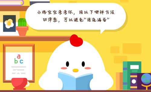 科技知识:小鸡宝宝考考你用以下哪种方式切洋葱可以避免泪流满面