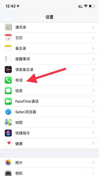 科技知识:iOS14怎么设置来电全屏显示 iOS14全屏来电设置方法