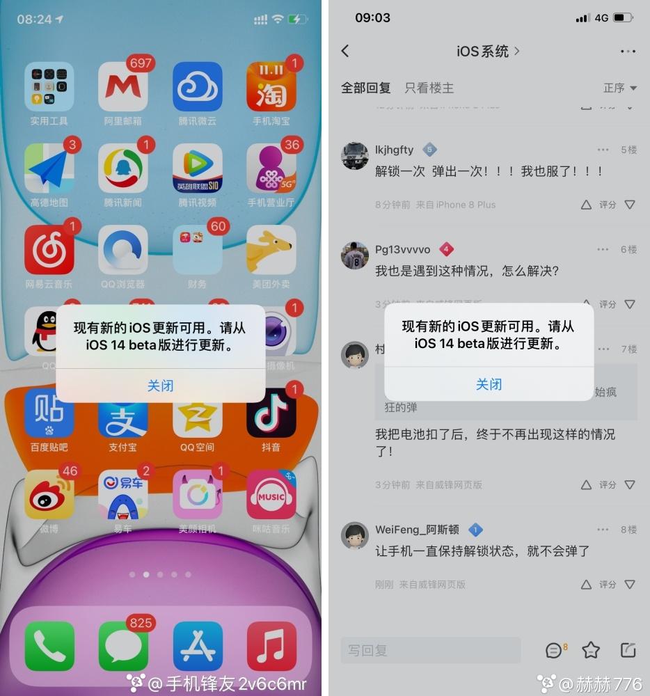 iOS14beta弹窗怎么消除