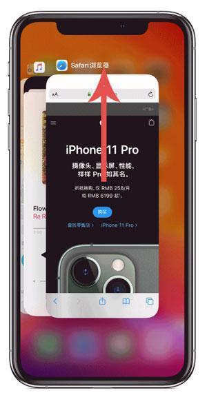 iphone12如何关闭已开程序