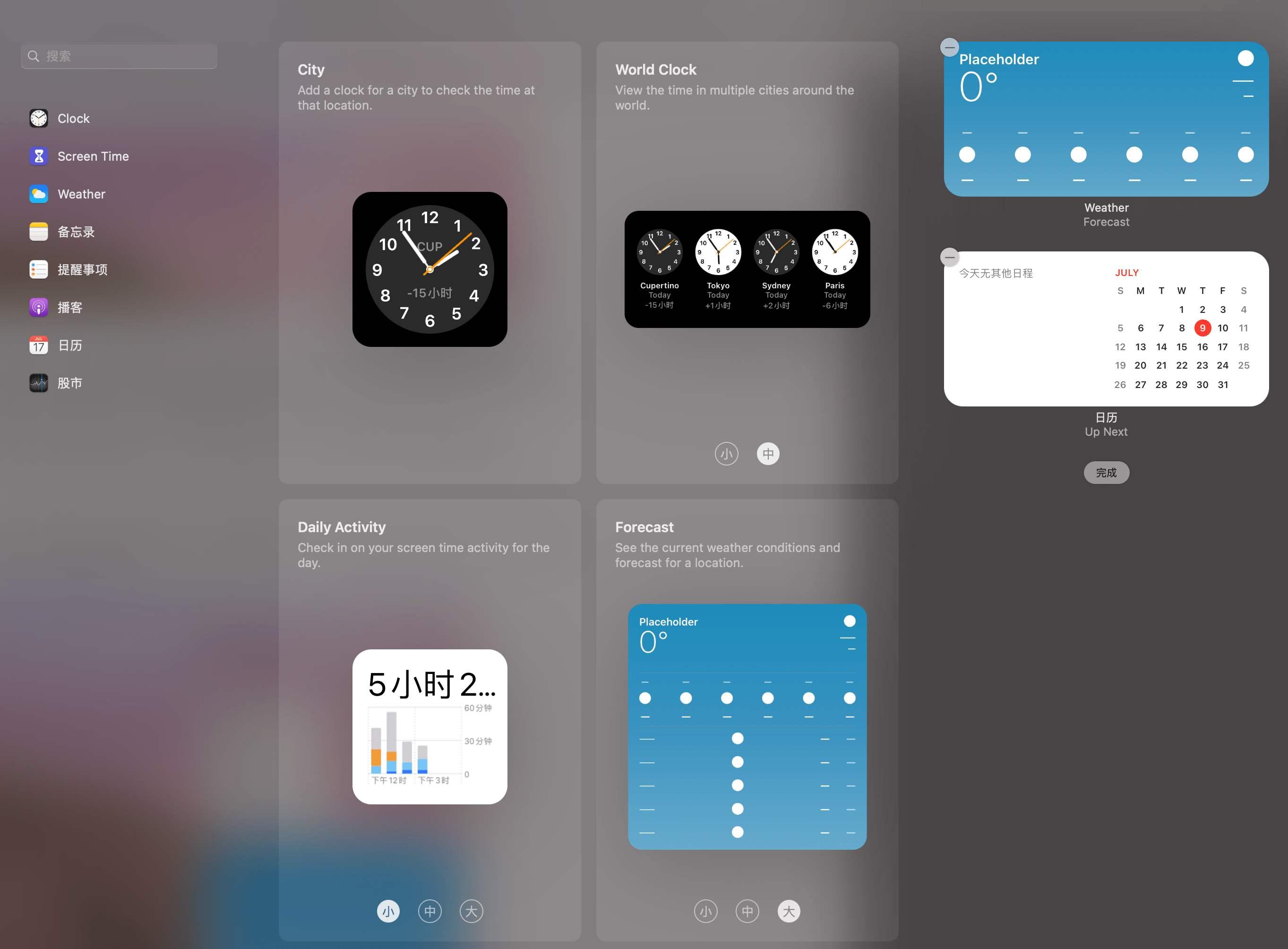 IOS14桌面布局图片怎么设置