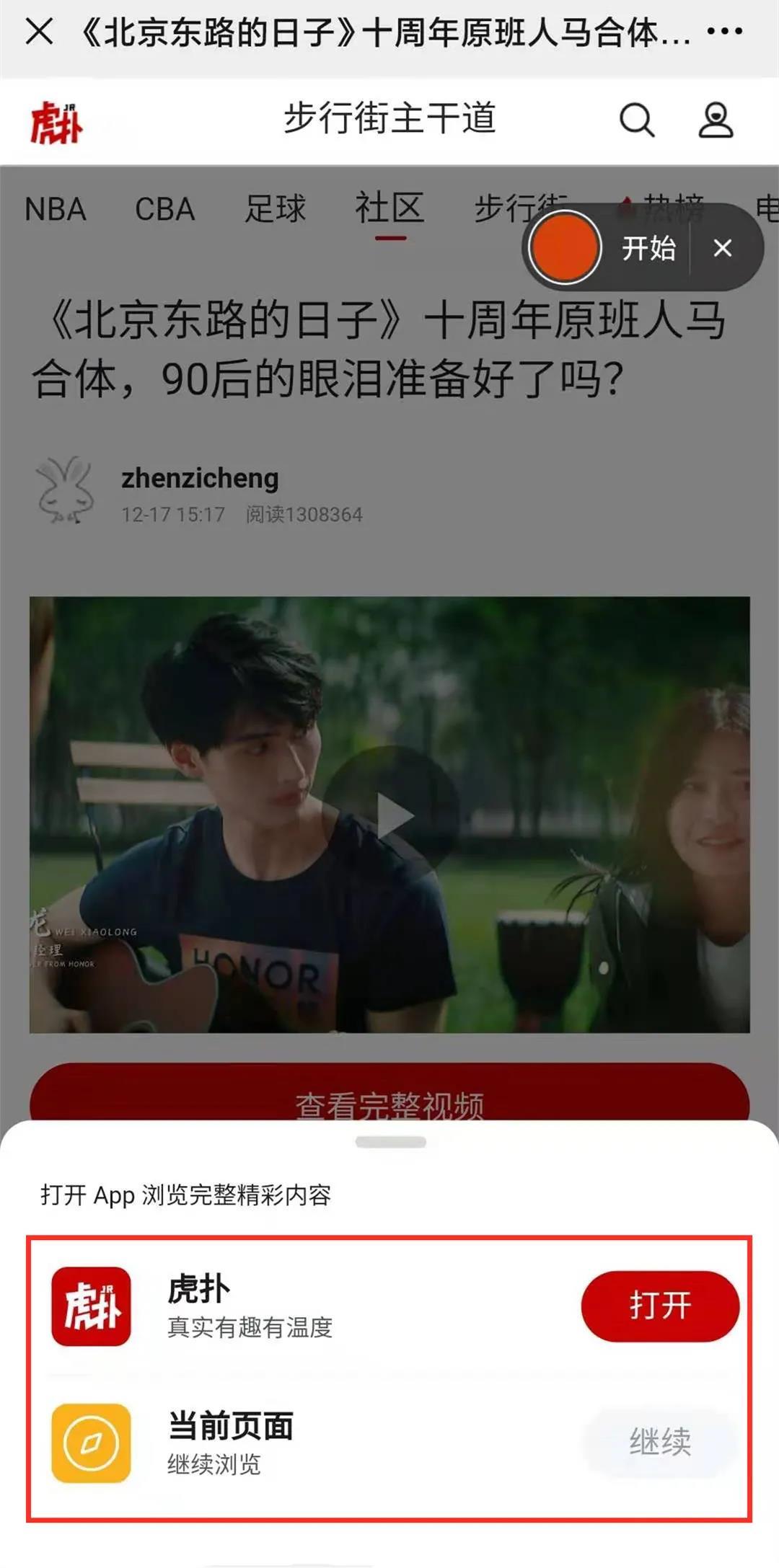 太狠了!腾讯:我疯起来连我自己都打!微信宣布封杀QQ音乐/拼多多等域名链接