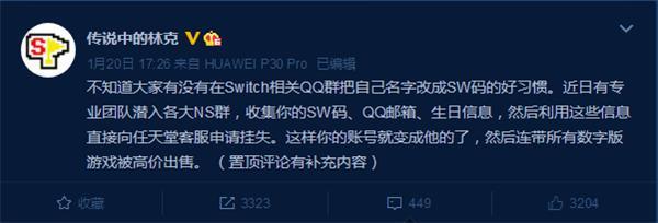 千万别在QQ群公开SW码!多人遭盗号游戏被高价出售