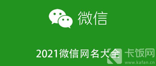 2021微信网名大全