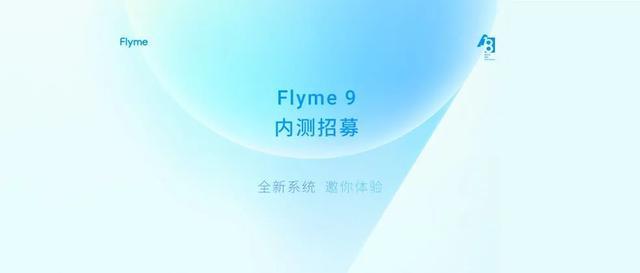 软件知识:Flyme9内测怎么申请
