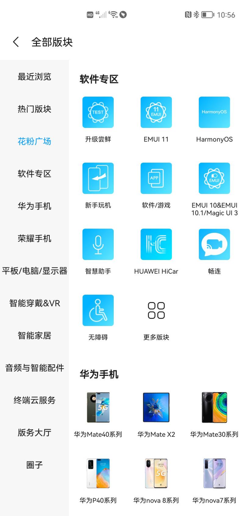 华为鸿蒙 HarmonyOS 2.0 发布,教你如何升级体验