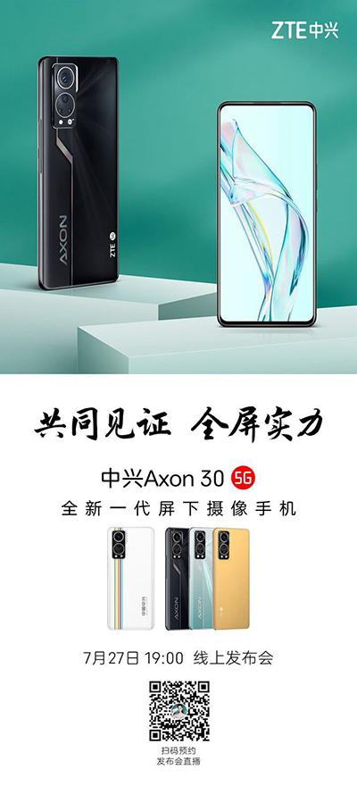 屏下摄像头新机 中兴 Axon 30 7月27日登场