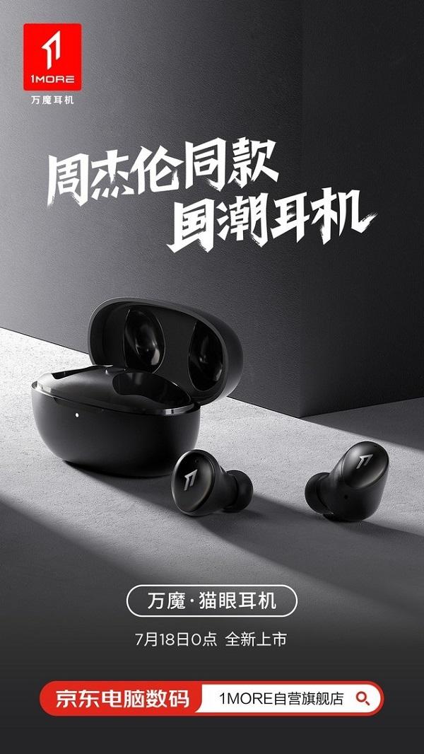 万魔最新款耳机京东预售,为周杰伦同款