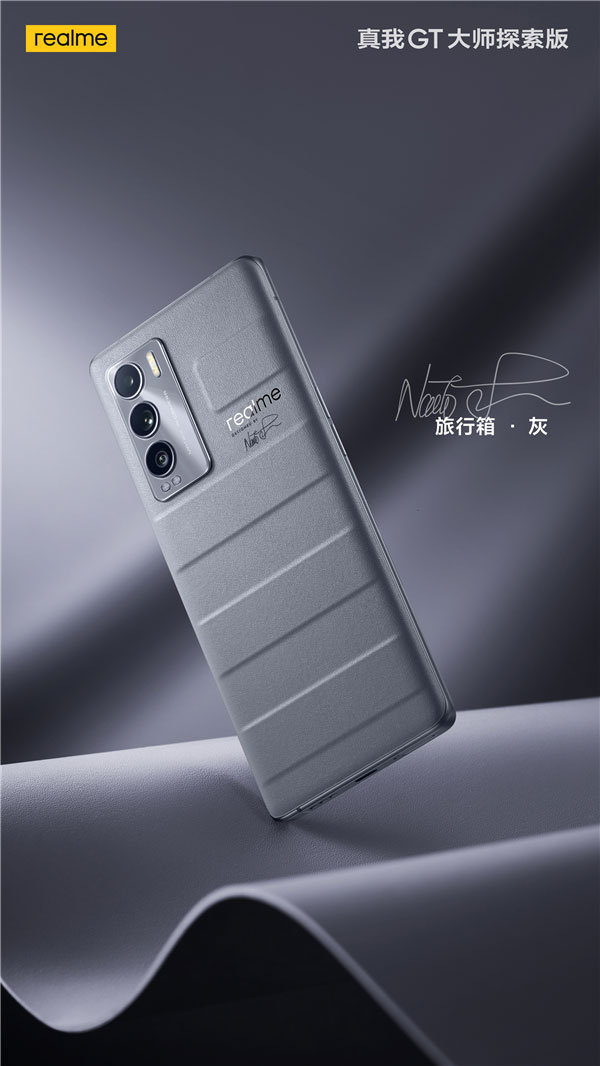 realme GT大师探索版采用索尼IMX766传感器,超大杯的旗舰影像实力