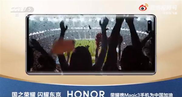 央视宣传片公布荣耀 Magic 3屏幕开孔方案,搭载骁龙888