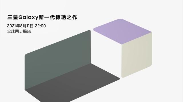 三星折叠屏 Galaxy 新品定档 8 月 11 日举行