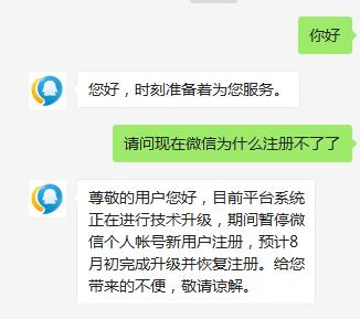 微信怎么注册不了新账号?通知来了