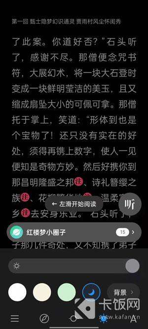 微信读书夜间模式怎么开启-风君子博客