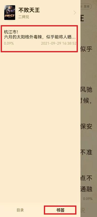 七猫小说怎么设置书签-风君子博客