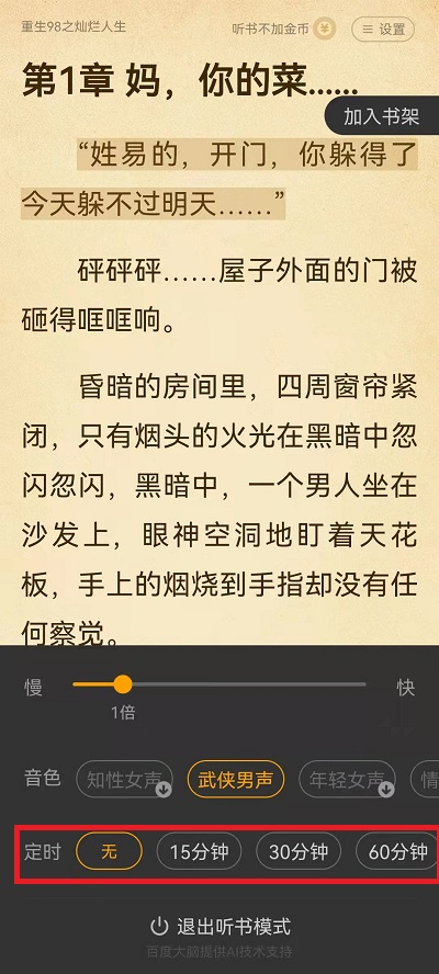 七猫小说怎么设置听书时间-风君子博客