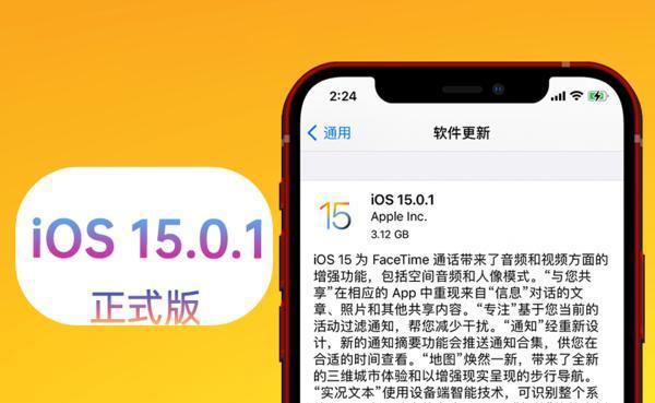 iOS15.0.1怎么样-风君子博客