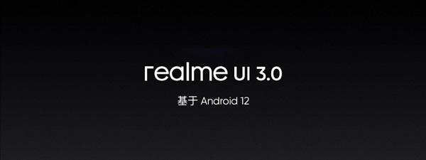 realme UI3.0升级名单