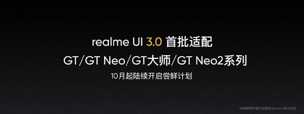 realme UI3.0什么时候更新