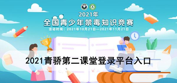 2021青骄第二课堂登录平台入口